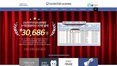 강남365치과 송도글로벌점